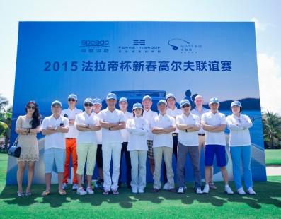 2015 Ferretti Cup Sanya New Year Golf Tournament